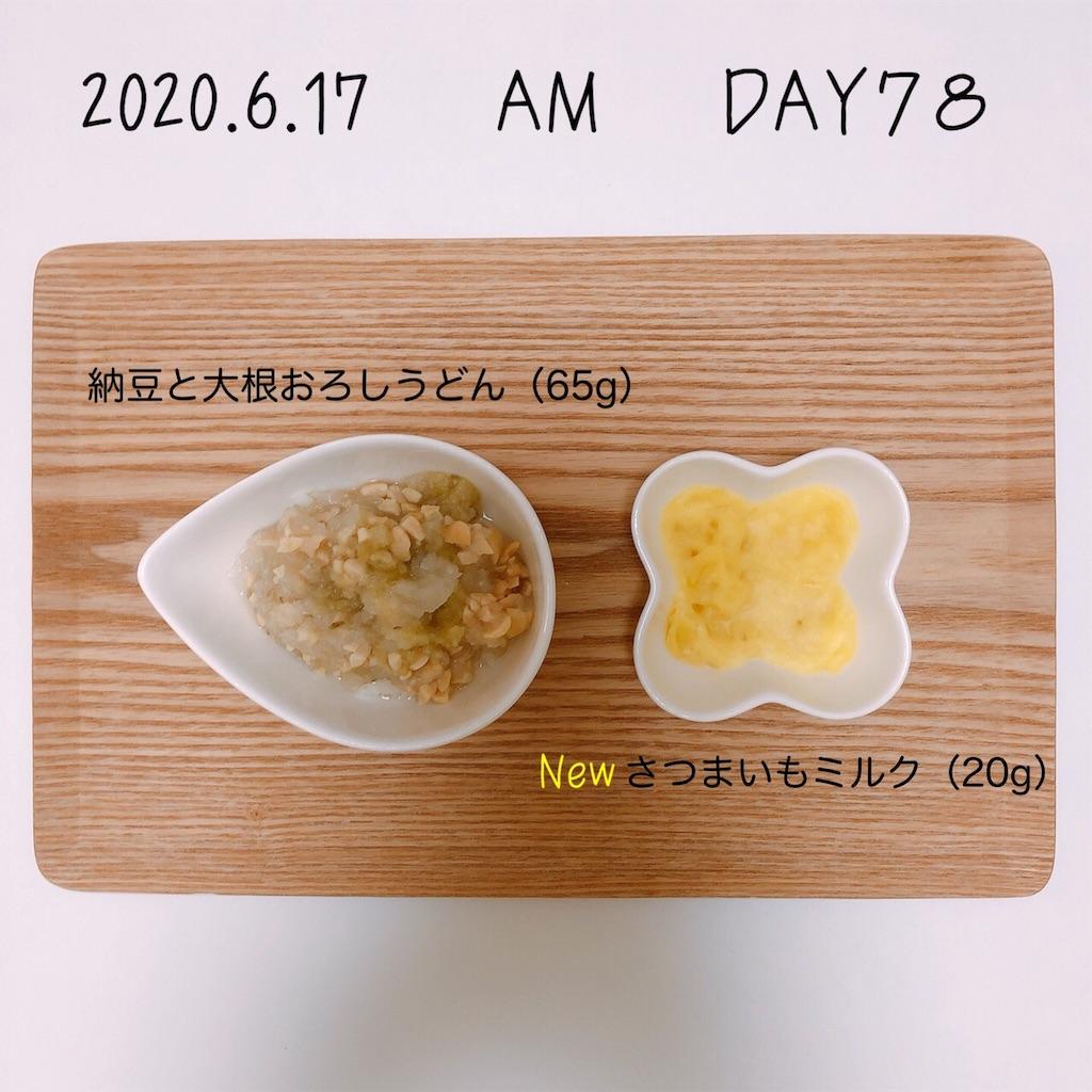 f:id:chakasawa:20200707075312j:image