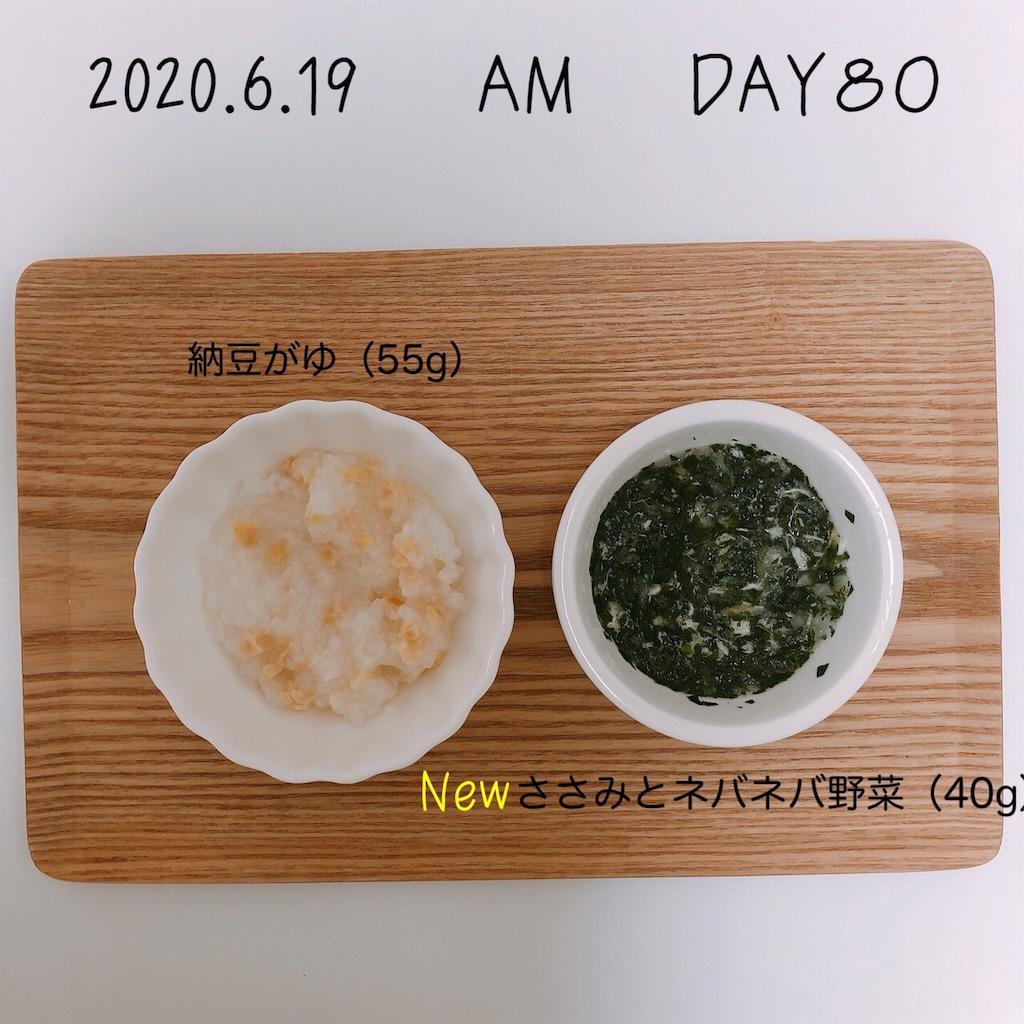 f:id:chakasawa:20200707075625j:image