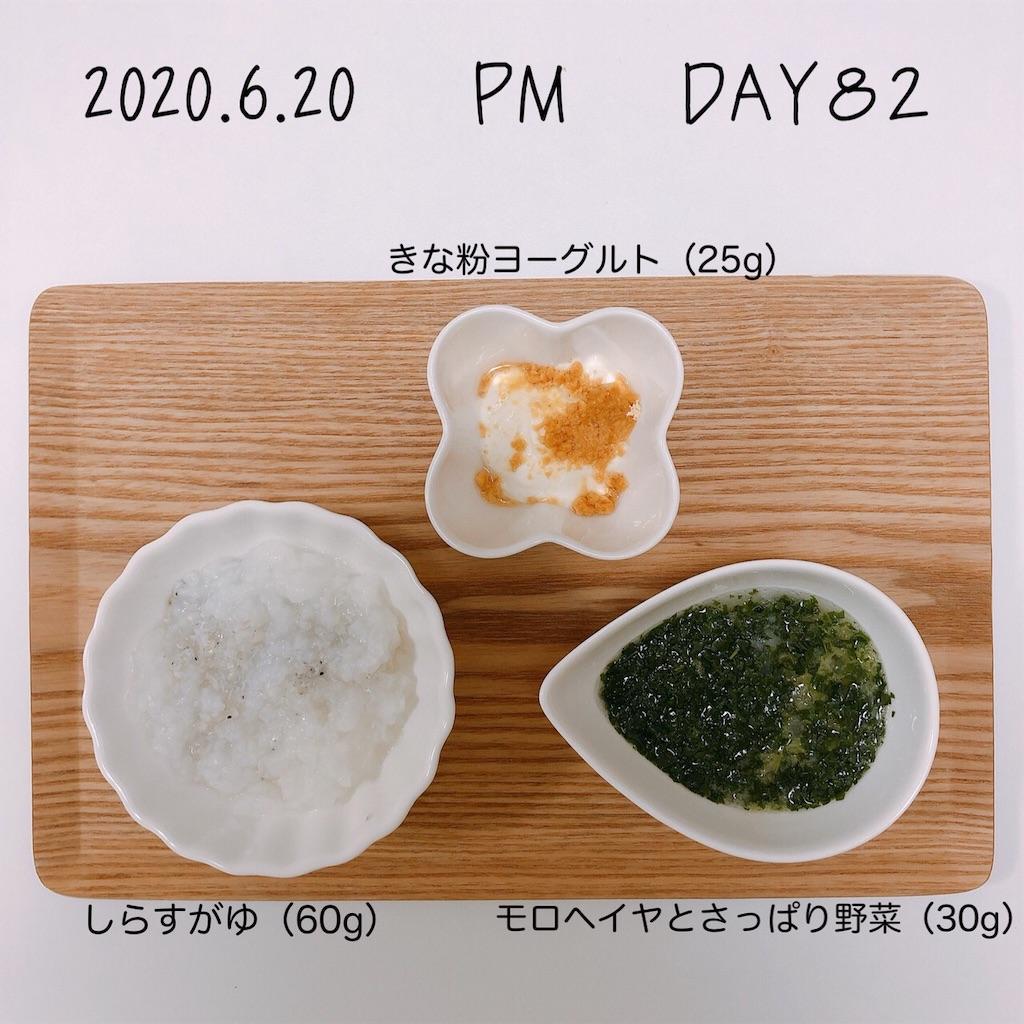 f:id:chakasawa:20200708080056j:image