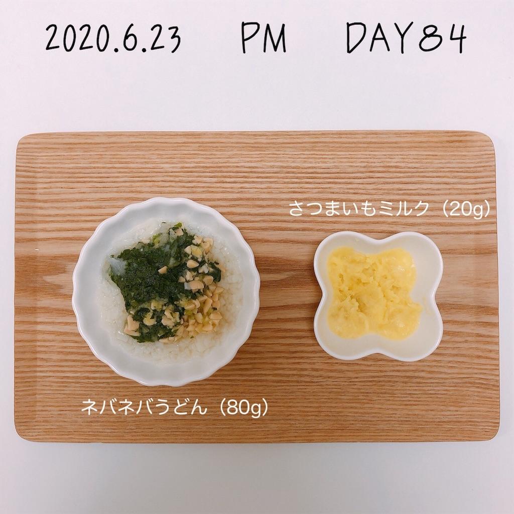 f:id:chakasawa:20200708080237j:image