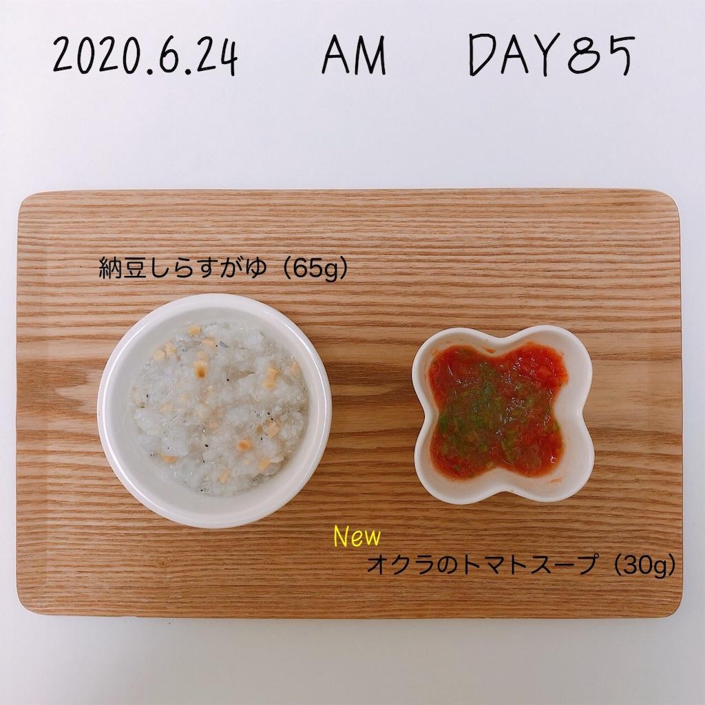 f:id:chakasawa:20200708080312j:image