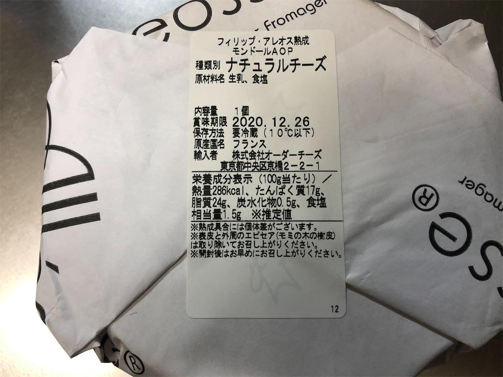 f:id:chakasawa:20201223081744j:image