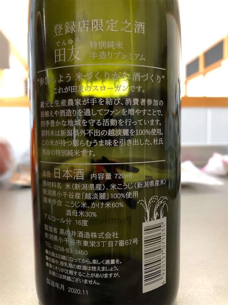 f:id:chakasawa:20210102151215j:image