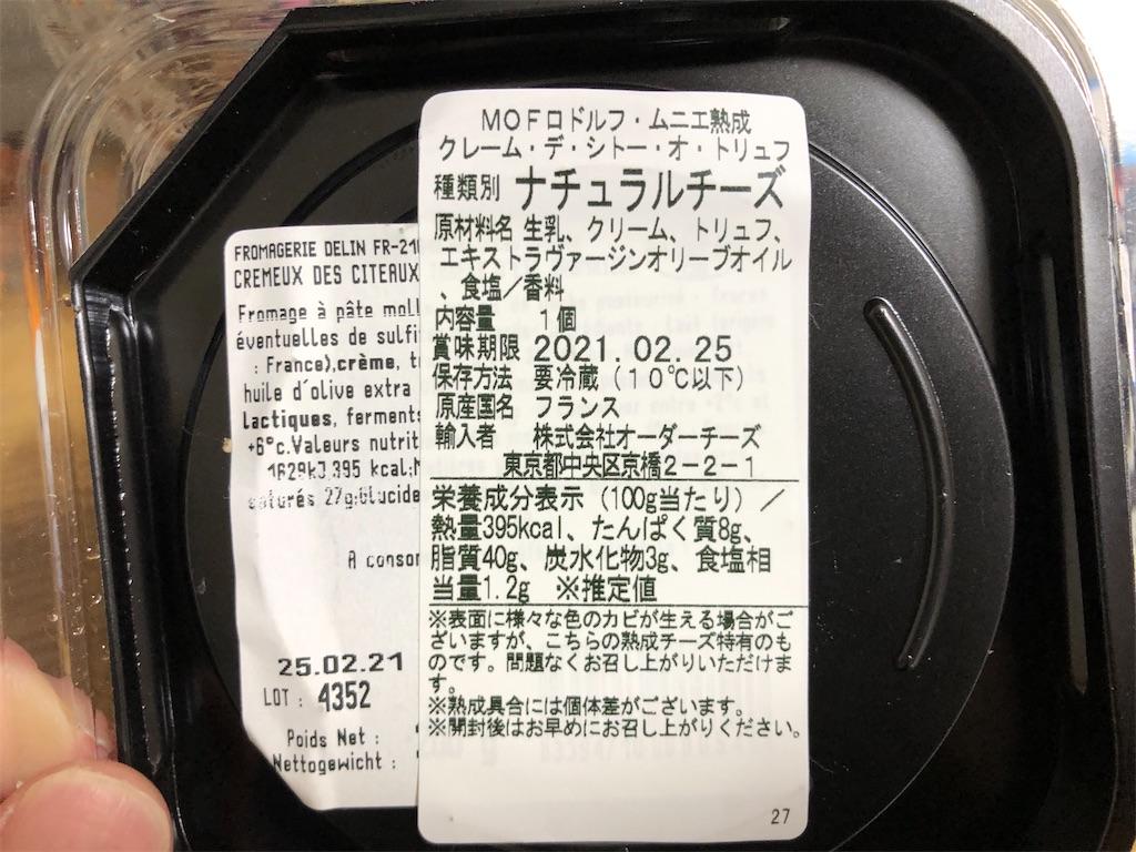 f:id:chakasawa:20210125080523j:image