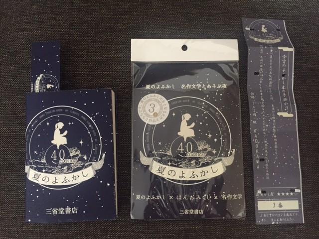 f:id:chakichaki:20160821235543j:plain
