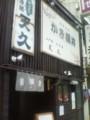 かき揚丼の店;天久@上野