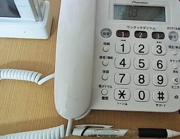 固定電話代費用の無駄を処分】ナンバーディスプレイにお金を無駄に使う ...