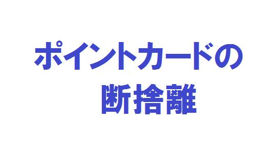 f:id:chakuma2017:20180612171815p:plain