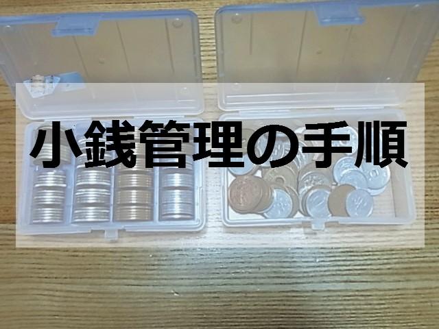 f:id:chakuma2017:20190827121548j:plain