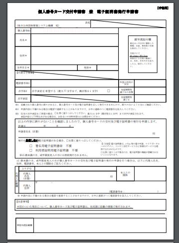 f:id:chakuma2017:20191030090550p:plain