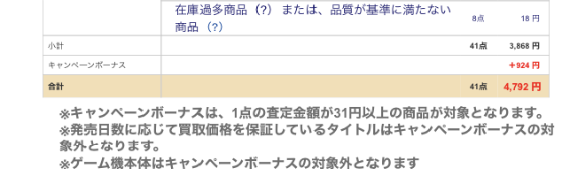 f:id:chakuma2017:20200223173434p:plain