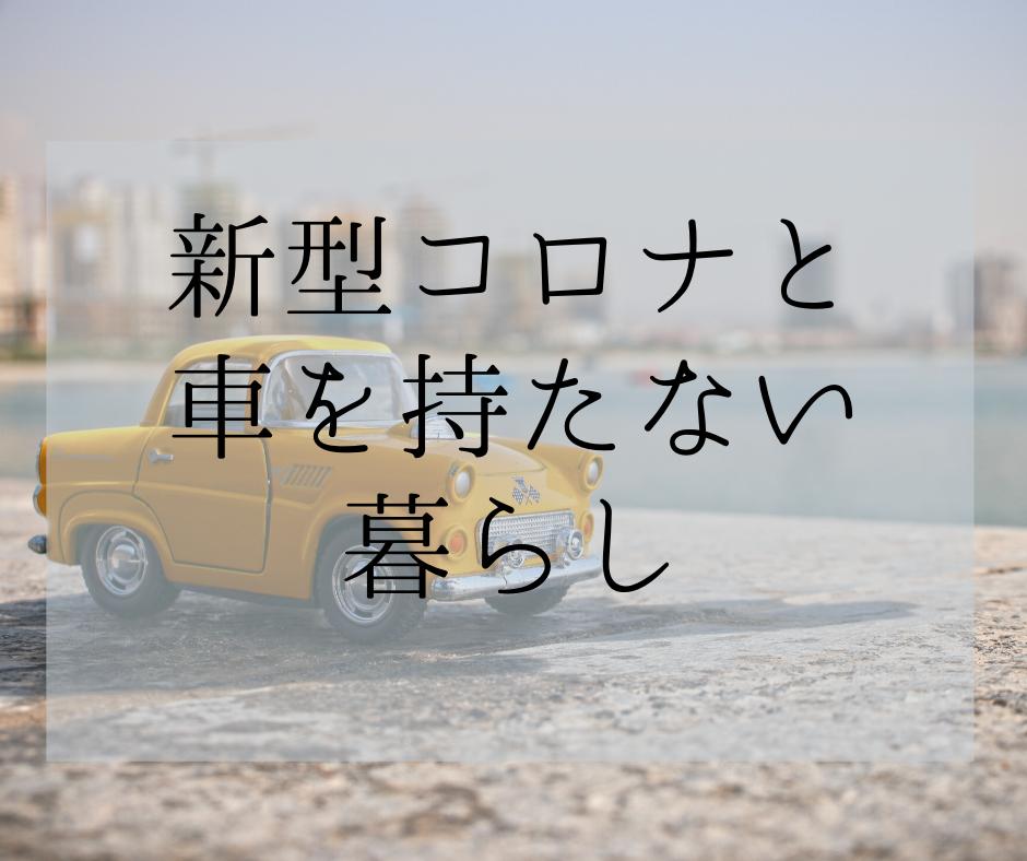 f:id:chakuma2017:20200507085453p:plain
