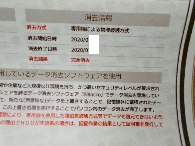 f:id:chakuma2017:20200809122405j:plain
