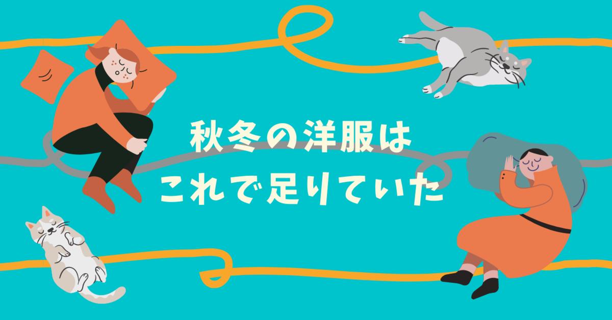 f:id:chakuma2017:20210101112841p:plain