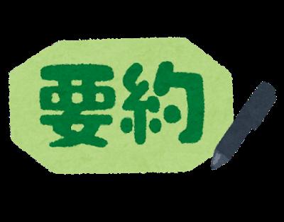 f:id:chakuma2017:20210714175230p:plain