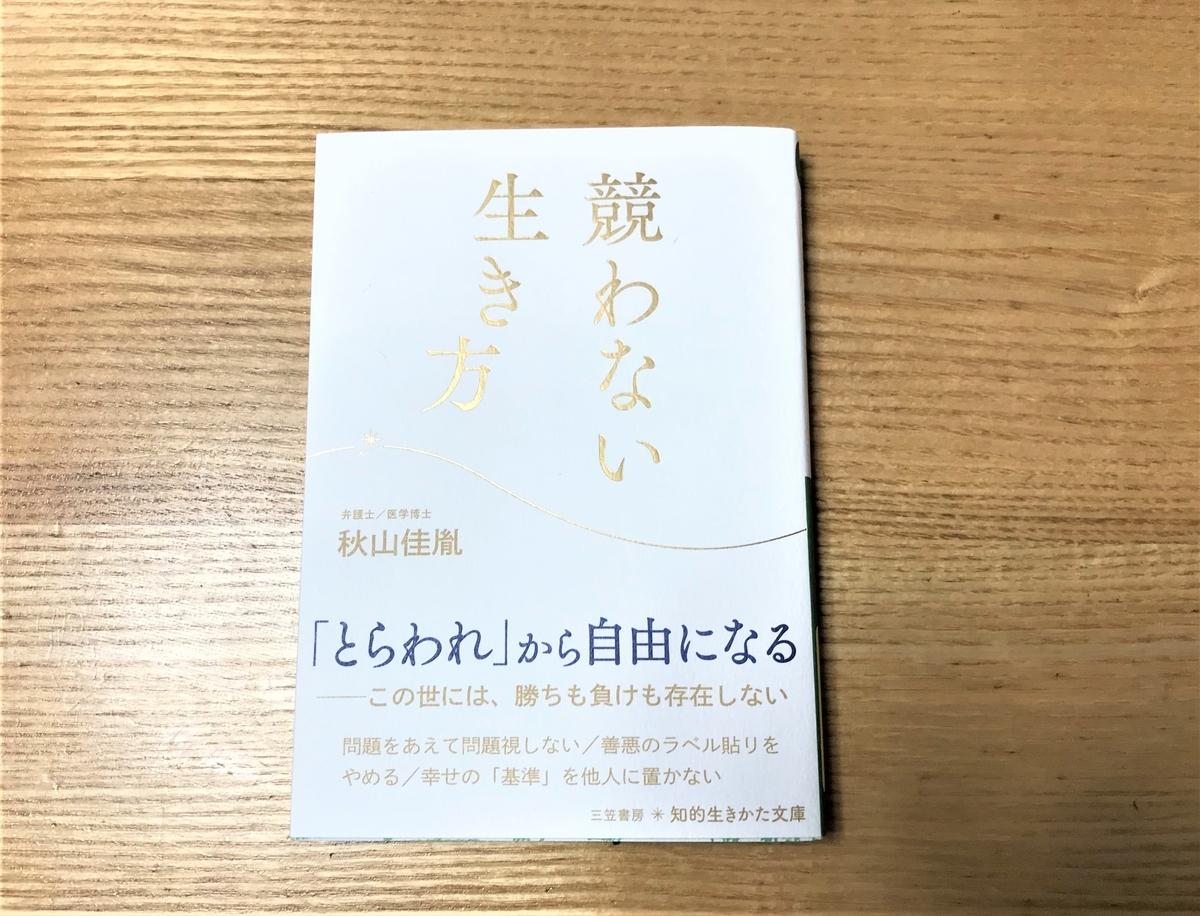 f:id:chakuma2017:20210929104437j:plain