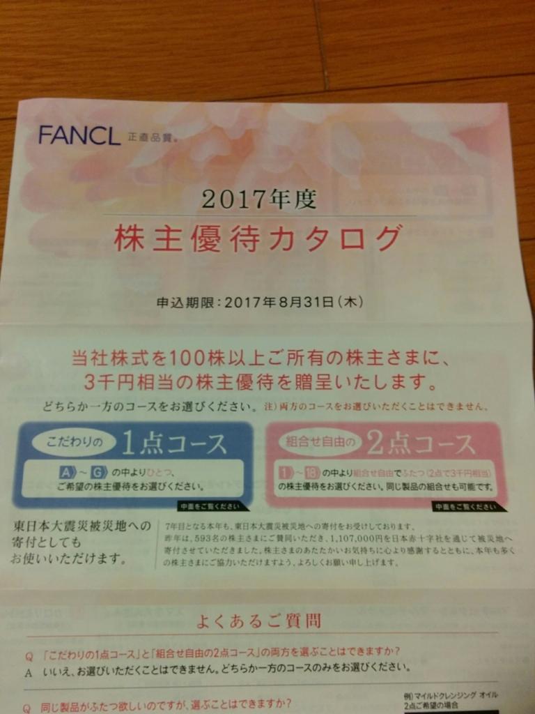f:id:challenge_funlife:20170920213425j:plain