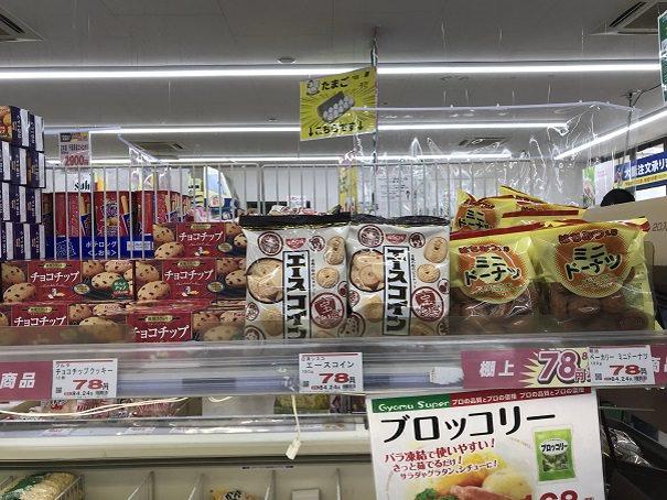 """""""お菓子1"""""""