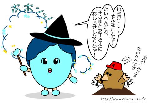 ブルーちゃん02.png