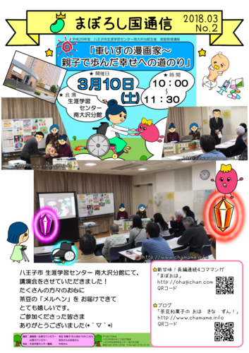 No.2_20180312_まぼろし国通信.png
