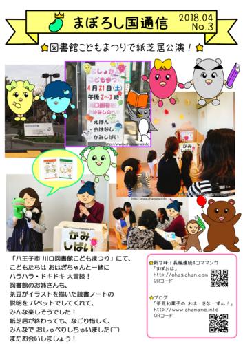 No.3_20180421_まぼろし国通信.png