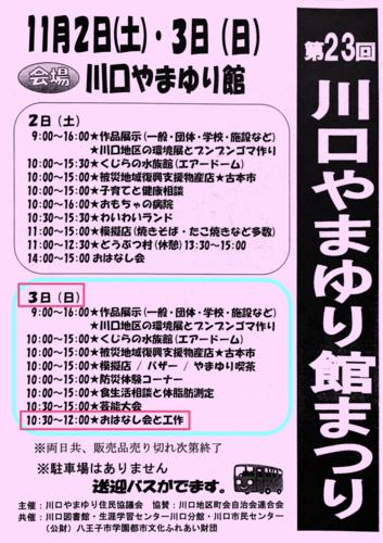20191103_オフィシャルチラシ.png