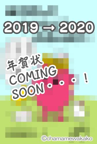 2019→2020年賀状モザあり.png