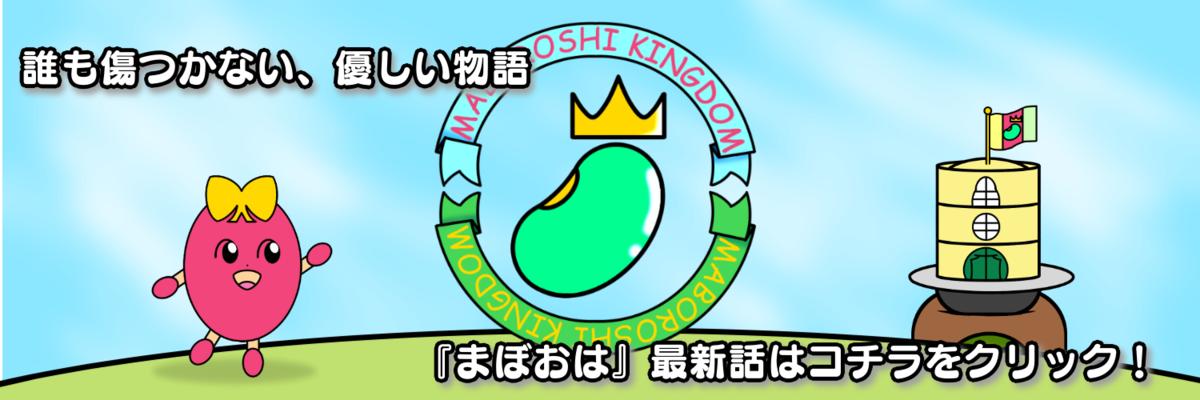 f:id:chamame_1143_wakako:20200513153713p:plain