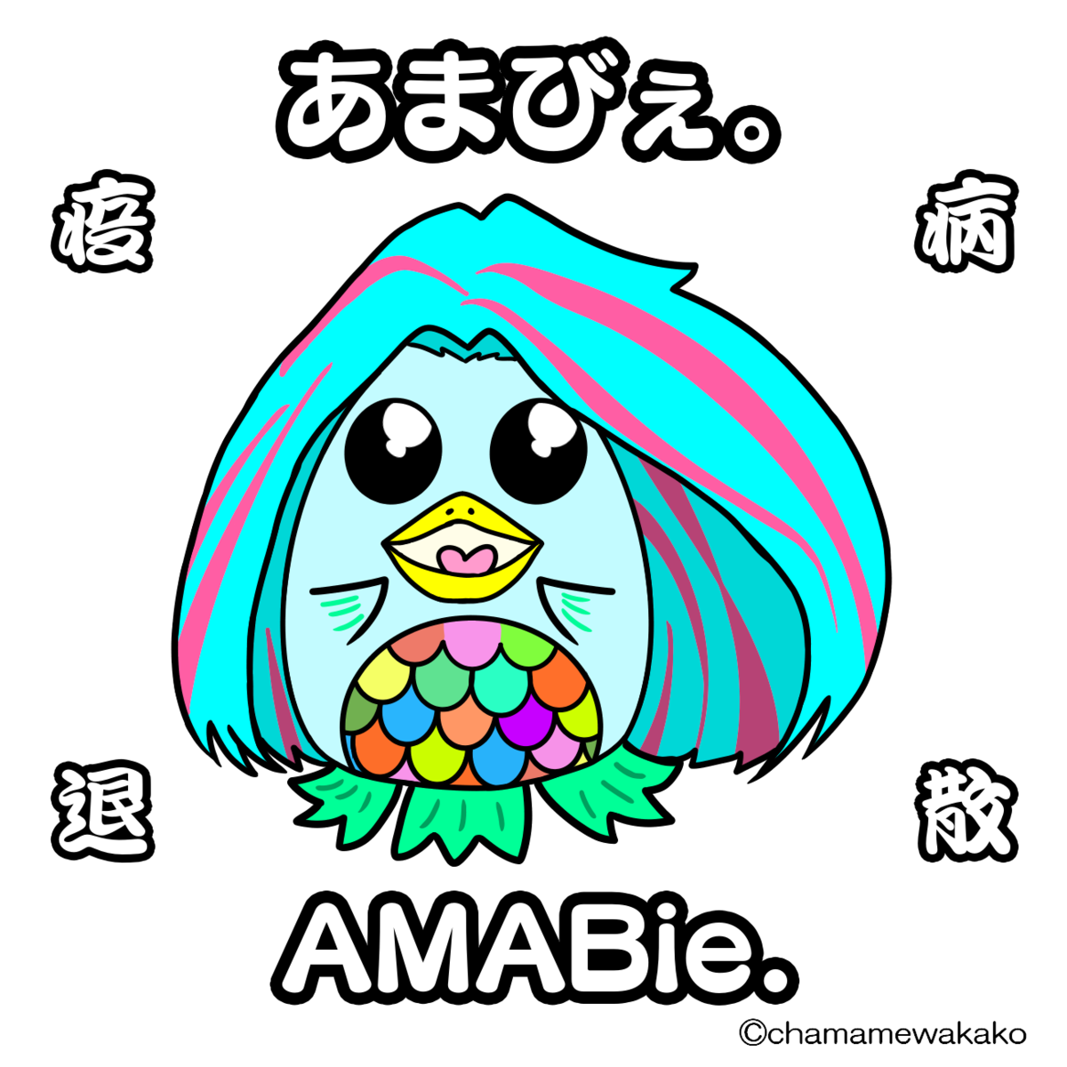 f:id:chamame_1143_wakako:20200513185340p:plain