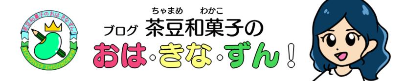 f:id:chamame_1143_wakako:20200515161152p:plain