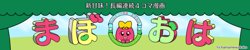f:id:chamame_1143_wakako:20200522175627p:plain
