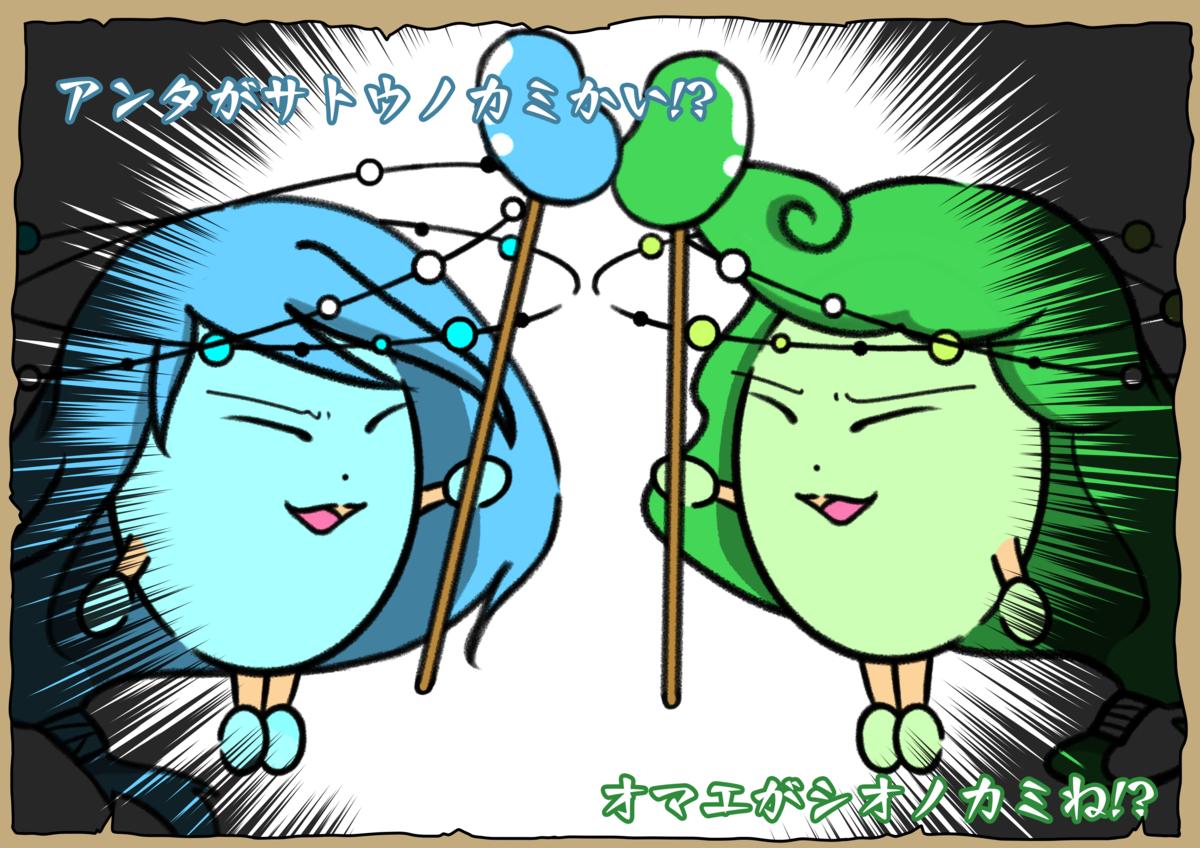 f:id:chamame_1143_wakako:20200601215331p:plain