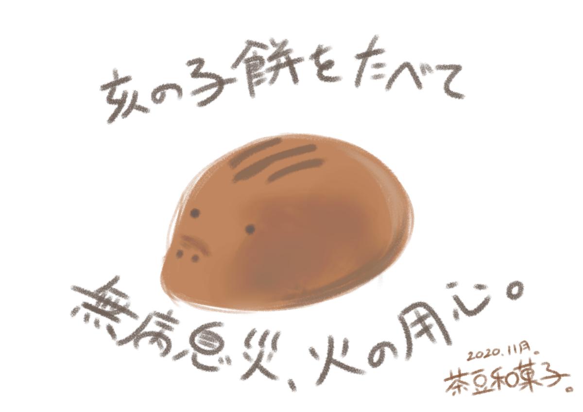 f:id:chamame_1143_wakako:20201101192656p:plain