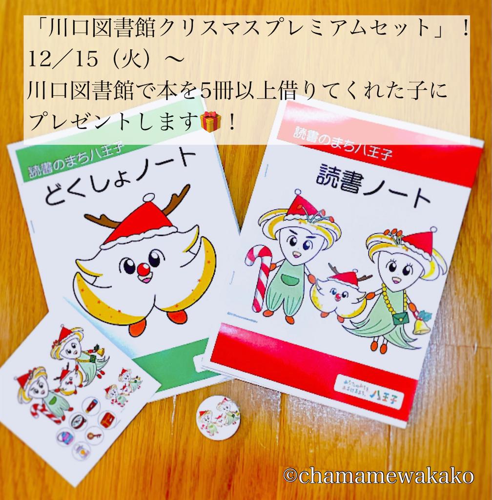 f:id:chamame_1143_wakako:20201212223915p:image