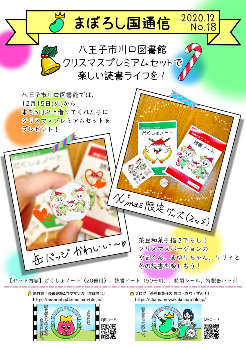 f:id:chamame_1143_wakako:20201214191832p:plain