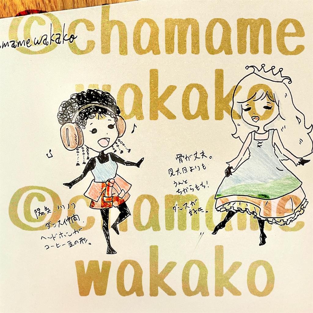 f:id:chamame_1143_wakako:20210211025001p:image