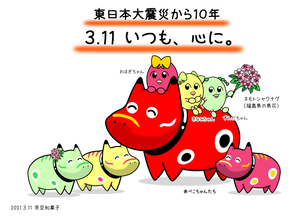 f:id:chamame_1143_wakako:20210304201950p:plain
