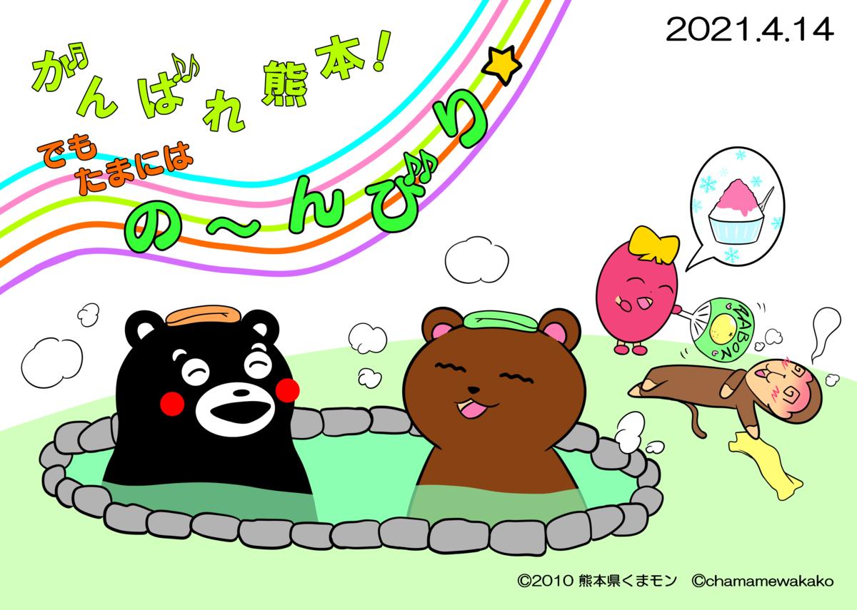 f:id:chamame_1143_wakako:20210411192447p:plain