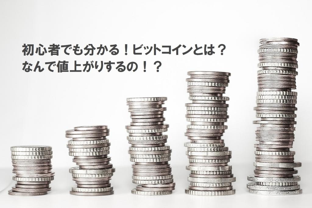 f:id:chamatoushi:20171204121148j:plain