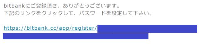 bitbankメール