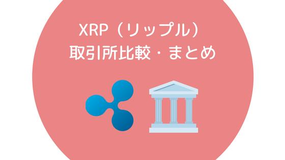 XRP取引所比較