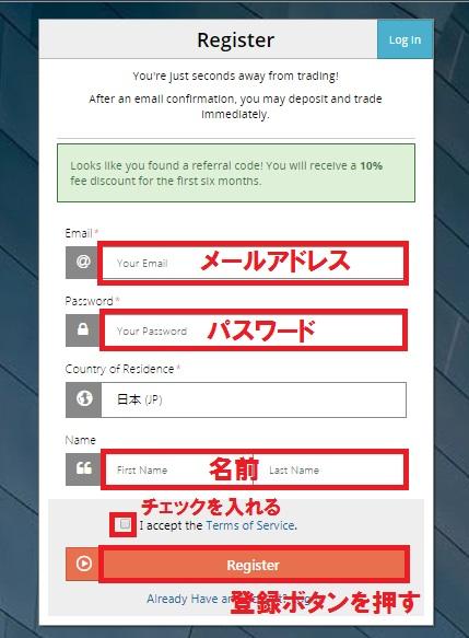 BitMEX登録方法