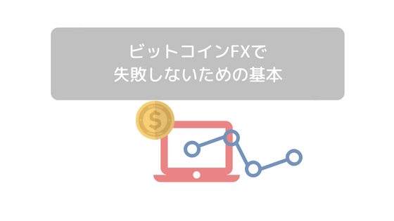 f:id:chamatoushi:20180525181309p:plain