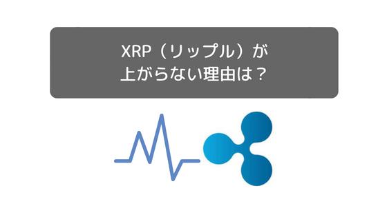 XRP上がらない理由