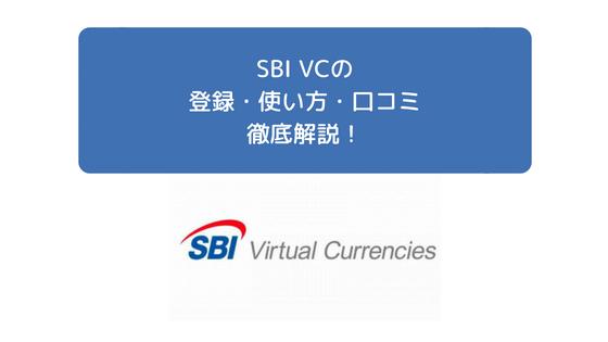 SBI VC 開設 使い方
