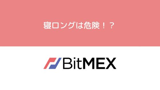 bitmex 寝ロング