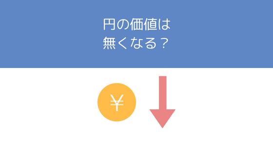 日本円 下がる