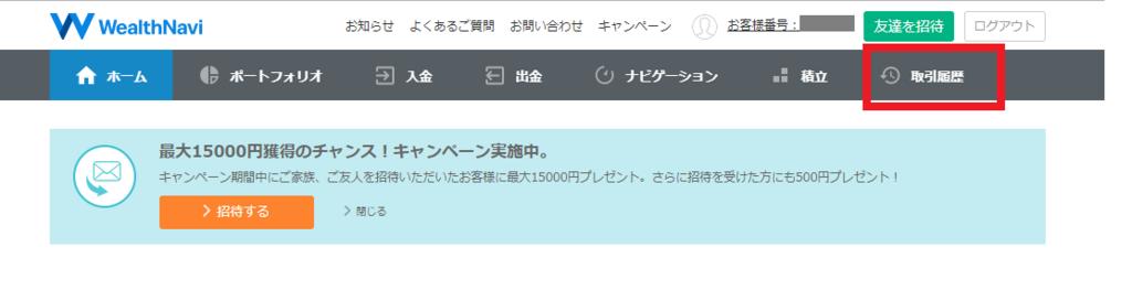 f:id:chamatoushi:20180726151625p:plain