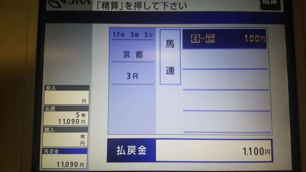 f:id:champon1110:20170508011025j:plain