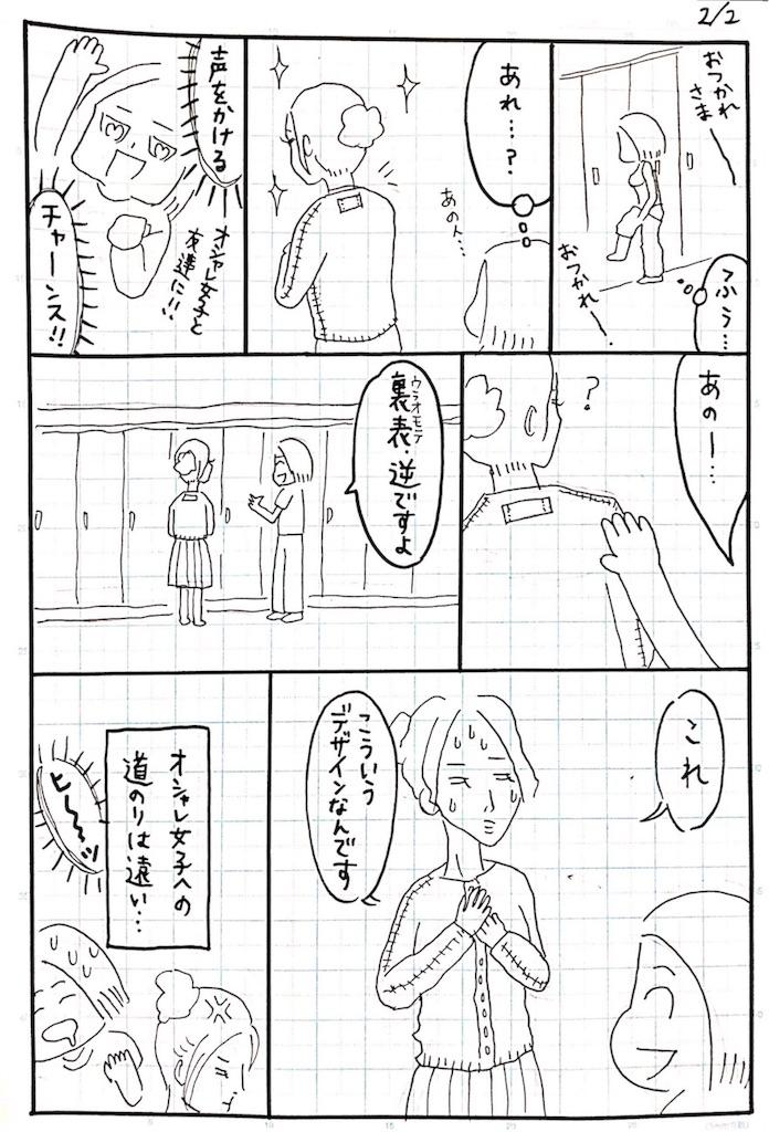 f:id:chan-aka:20170616162039j:image